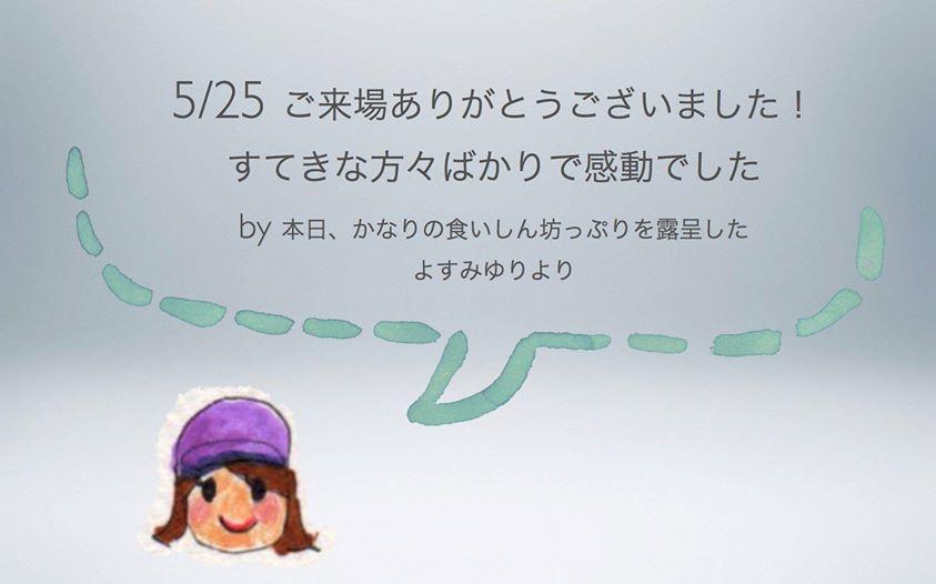 20130525_2