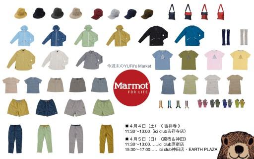 Marmot2015春夏商品イベント.001