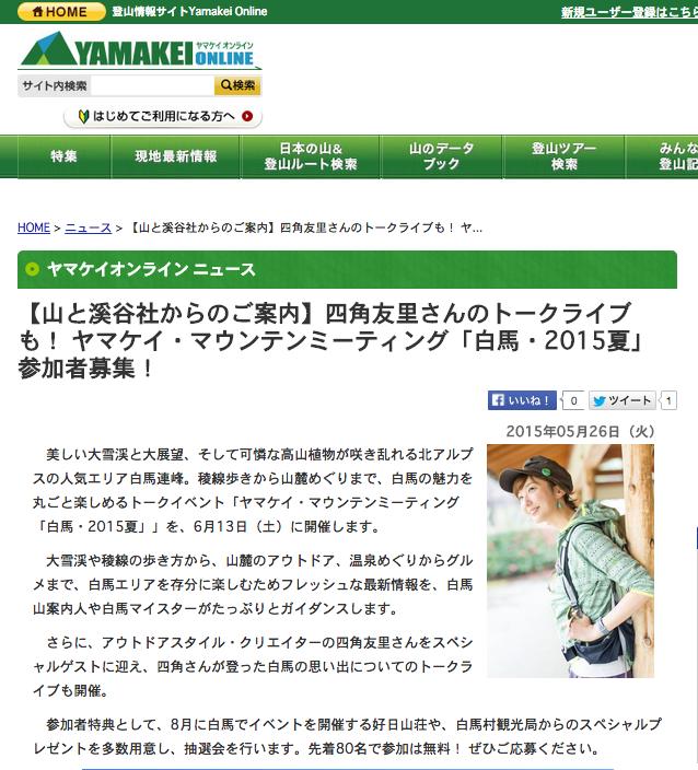 スクリーンショット 2015-05-26 16.49.26