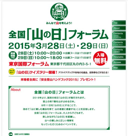 スクリーンショット 2015-03-25 20.58.43