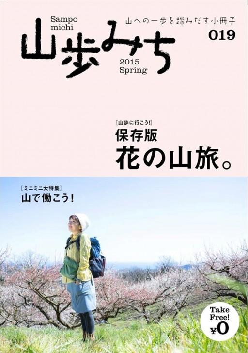 山歩みち_花の山旅。表紙